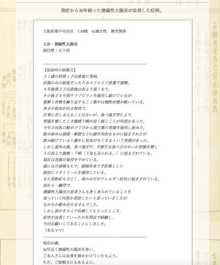 【症例集】潰瘍性大腸炎:大阪府吹田市のT.M様