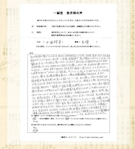 【体験談】メニエール病-兵庫県姫路市の小田邦子様
