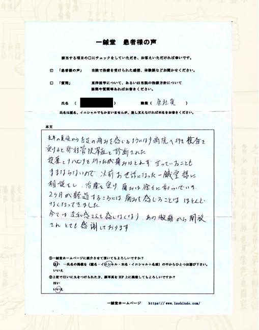 【体験談】腰部脊柱管狭窄症:大阪市鶴見区のY.F様