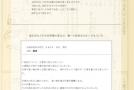【症例集】腰痛:大阪府吹田市のK.M様