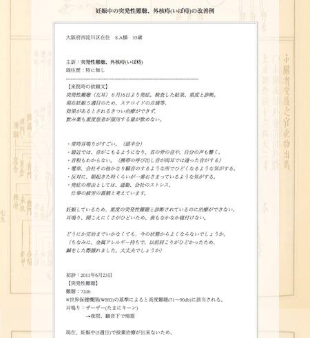 突発性難聴・外核痔(いぼ痔) 大阪市西淀川区のS.Aさま