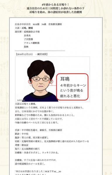 【症例集】耳鳴:広島市中区のM.K様