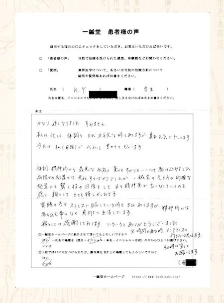 頭痛、下痢、腹痛:大阪府豊中市のK.Yくん