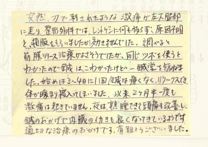 【体験談】大腿部の痺れ:大阪府豊中市のM.M様