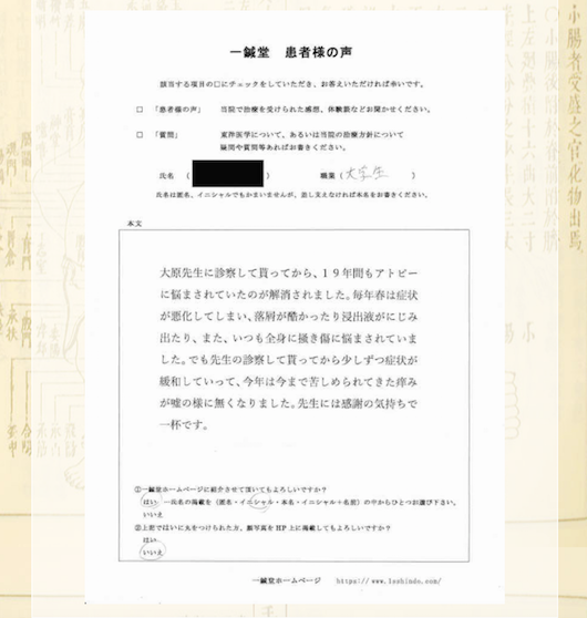 【体験談】アトピー性皮膚炎:大阪市淀川区のH.Y様