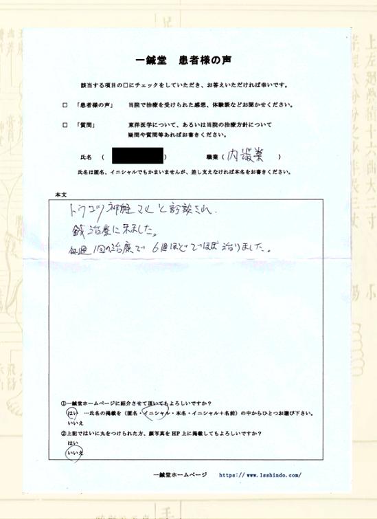 【体験談】橈骨神経麻痺:大阪府豊中市のN.K様