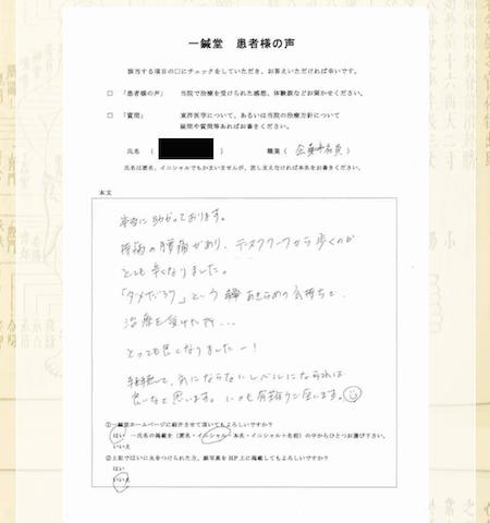 【体験談】腰痛:大阪府豊中市のH.U様