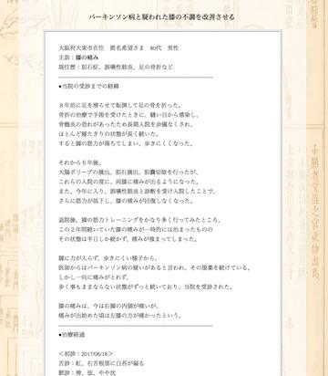 膝の痛み:大阪府大東市のS.O様