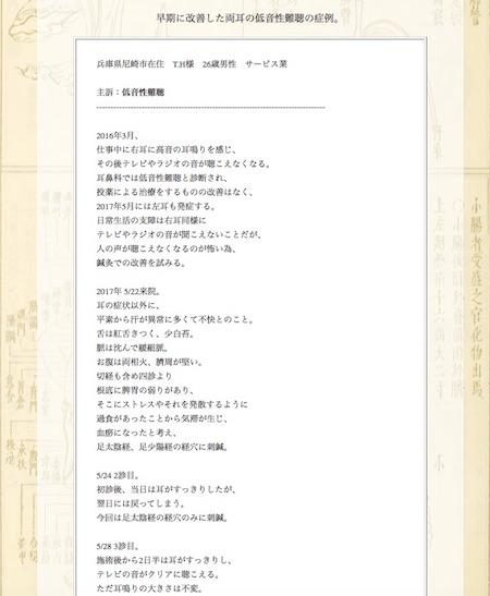【症例集】低音性難聴:兵庫県尼崎市のT.H様