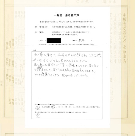 頚の痛み:大阪府豊中市の匿名希望様