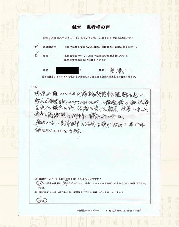 【体験談】突発性難聴:神戸市西区の匿名希望様