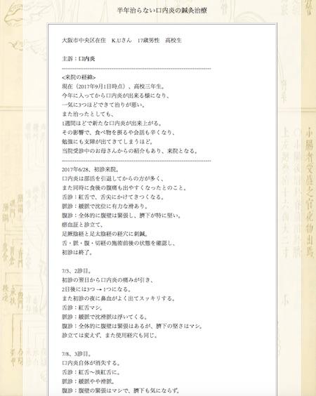【症例集】口内炎:大阪市中央区在住のK.U様