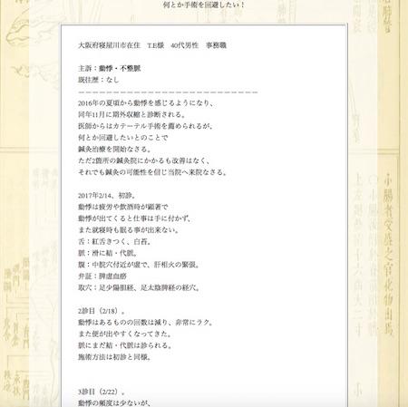 【症例集】動悸・不整脈:大阪府寝屋川市のT.E様