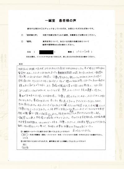 【体験談】眩暈(めまい)・不妊症:大阪府東大阪市のM.K様