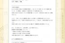 【症例集】耳鳴り・不眠:兵庫県川西市の匿名希望様
