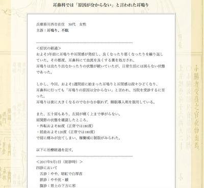耳鳴り・不眠:兵庫県川西市の匿名希望様