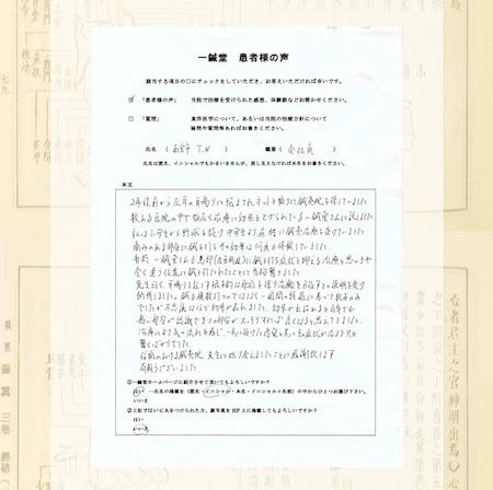 耳鳴り:兵庫県西宮市のT.N様