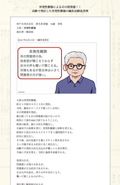【症例集】突発性難聴:神戸市西区の匿名希望様