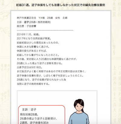 【症例集】逆子(31週):神戸市東灘区のY.K様