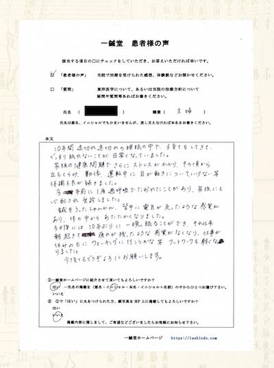 【体験談】易疲労:奈良県奈良市のM.N様