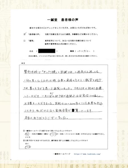 【体験談】卒腰痛(ギックリ腰):大阪府堺市のT.F様