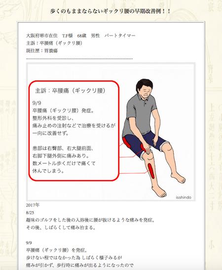 【症例集】卒腰痛(ギックリ腰):大阪府堺市のT.F様