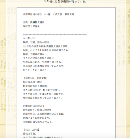 【症例集】潰瘍性大腸炎:兵庫県尼崎のK.F様