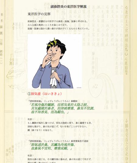 【疾患別解説】副鼻腔炎