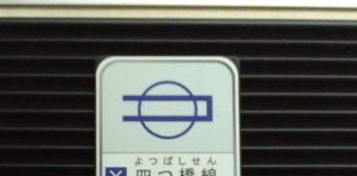 大阪市営地下鉄マルコマーク