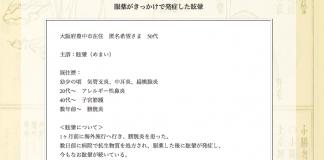 【症例集】目眩(めまい):大阪府豊中市の匿名希望様