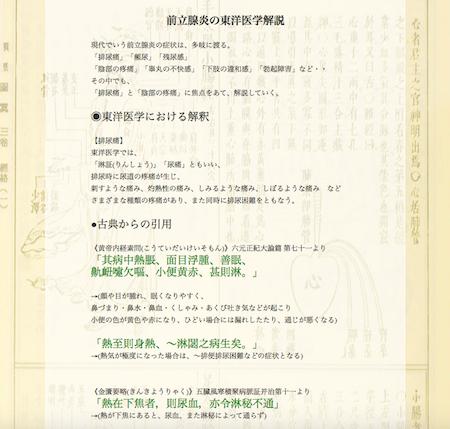 【疾患別解説】前立腺炎