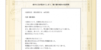 【症例集】膝の痛み:大阪府の匿名希望様