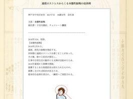 本態性振戦:神戸市中央区のM.Fさま