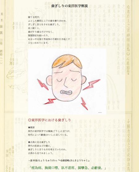 【疾患別解説】歯ぎしり