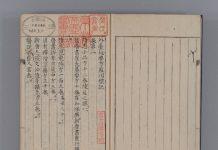 「外台秘要方藍川標記」(京都大学附属図書館所蔵)