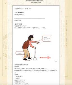 坐骨神経痛:大阪府吹田市のM.N様