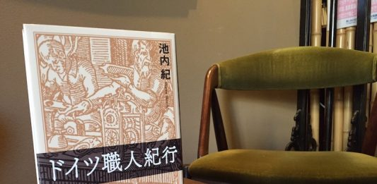 『ドイツ職人紀行』東京堂出版