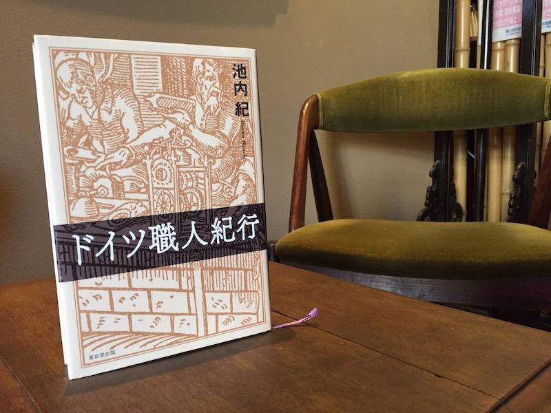 【書籍紹介】ドイツ職人紀行