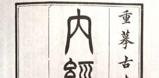 『黄帝内経』