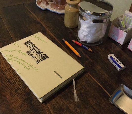 『落語家論』新しい芸能研究室