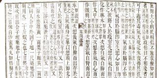 『黄帝内経』 中医古籍出版社