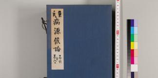 重刊巣氏諸病源候総論 50巻(巻1~5欠) 京都大学附属図書館所蔵より