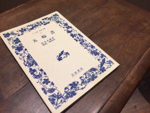 『五輪書』岩波書店