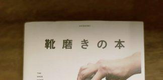 『靴磨きの本』亜紀書房