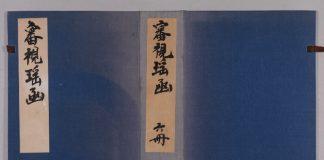 『審視瑶函 6巻首1巻』(京都大学附属図書館所蔵)より引用