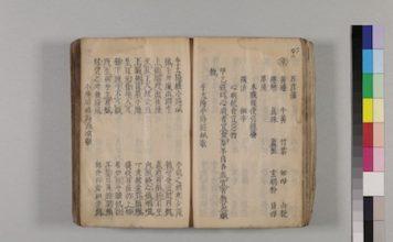 『(新刊) 万病回春 8巻』(京都大学附属図書館所蔵)