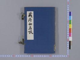 『蔵府和名攷』(京都大学附属図書館所蔵)