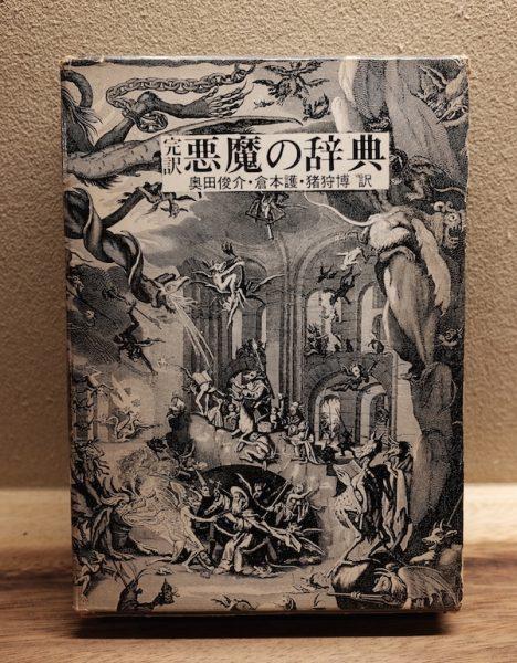 『悪魔の辞典』出版社:創土社