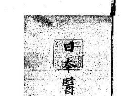 『日本医学史』国立国会図書館ウェブサイトより引用