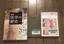 左から『図説 医学の歴史』『日本医学史綱要』『医学の歴史』
